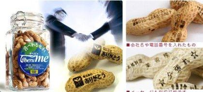 peanut business card